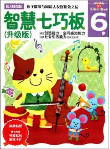 多湖辉新头脑开发丛书:智慧七巧板(升级版) 6岁