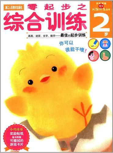 多湖辉新头脑开发丛书:零起步之综合训练 2岁