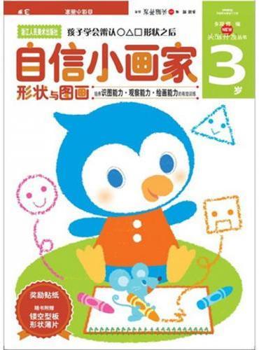 多湖辉新头脑开发丛书:自信小画家 3岁