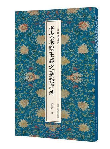 名家临古系列:李文采临王羲之圣教序碑