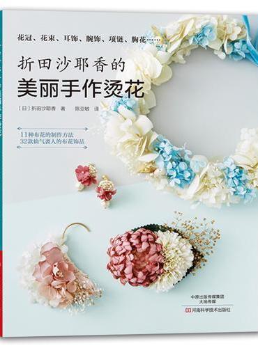折田沙耶香的美丽手作烫花