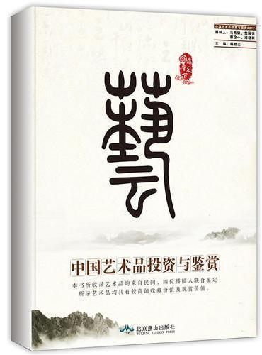 中国艺术品投资与鉴赏(2017版)