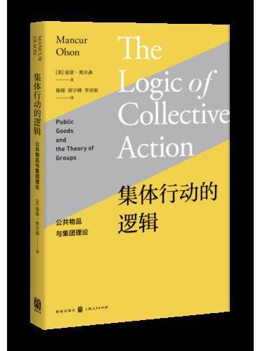 集体行动的逻辑——公共物品与集团理论