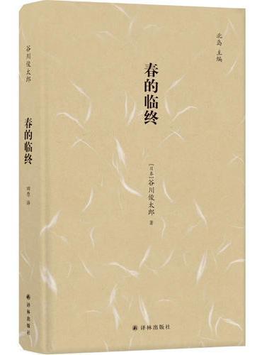 春的临终(谷川俊太郎作品)