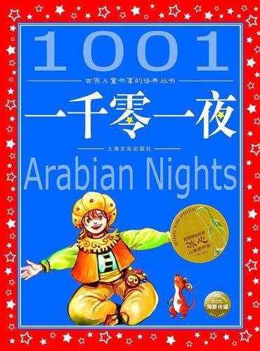 世界儿童共享的经典丛书:一千零一夜