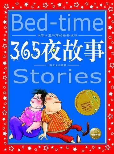 世界儿童共享的经典丛书:365夜故事