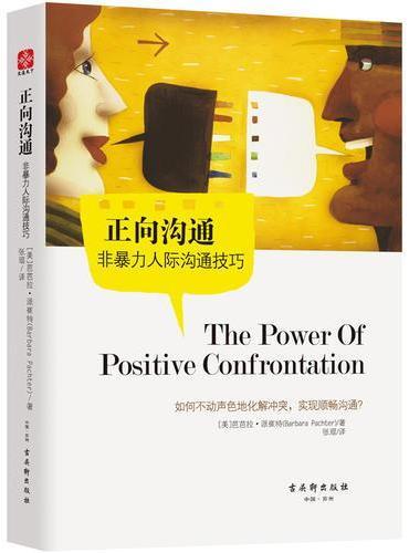 正向沟通:非暴力人际沟通技巧