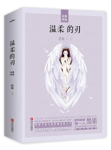 温柔的刃(完美终结)(共2册)