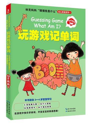 """林克妈妈""""猜猜我是什么""""幼儿英语系列一:玩游戏记单词"""
