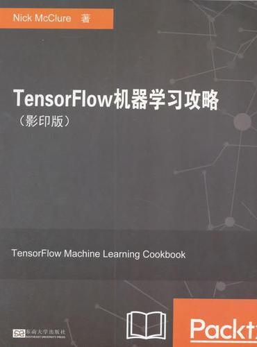 TensorFlow机器学习攻略(影印版)