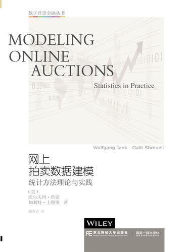 网上拍卖数据建模:统计方法理论与实践