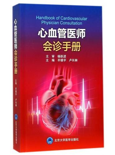 心血管医师会诊手册