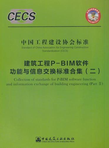 建筑工程P-BIM软件功能与信息交换标准合集(二)