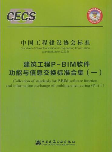 建筑工程P-BIM软件功能与信息交换标准合集(一)