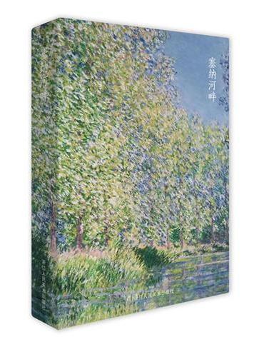 出类艺术明信片:塞纳河畔
