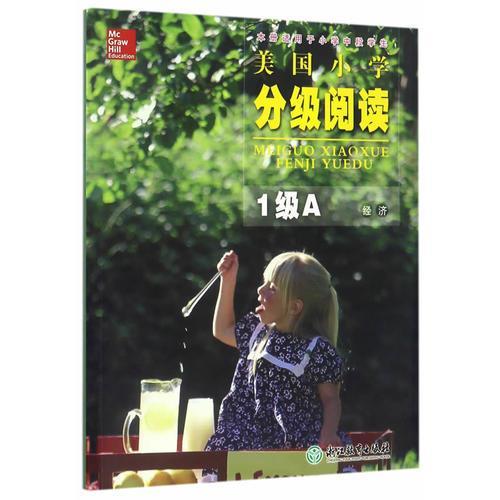 美国小学分级阅读 第一辑(共4册)