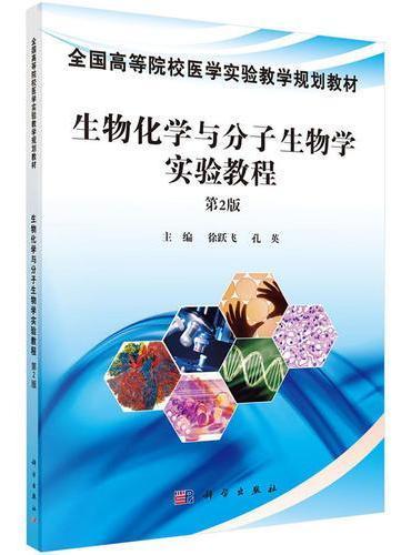 生物化学与分子生物学实验教程(第2版)