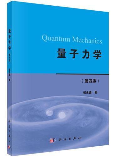 量子力学(第四版)