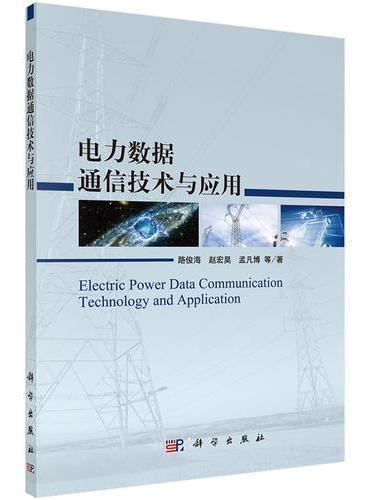 电力数据通信技术与应用