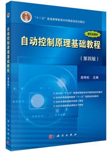 自动控制原理基础教程(第四版)