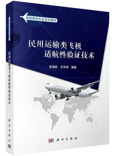 民用运输类飞机适航性验证技术