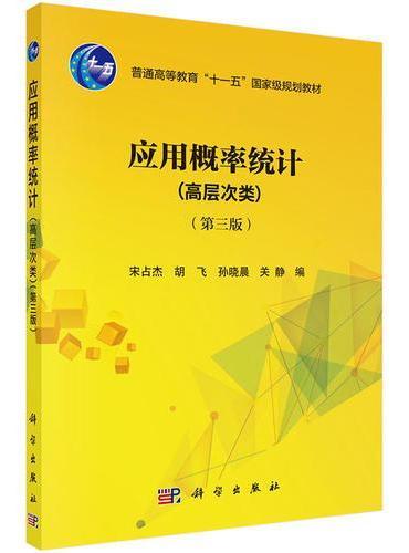 应用概率统计(第三版)