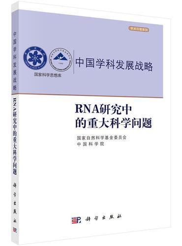 中国学科发展战略·RNA研究中的重大科学问题