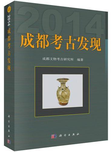 成都考古发现(2014)