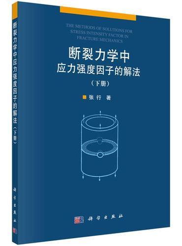 断裂力学中应力强度因子的解法(下册)