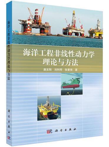 海洋工程非线性动力学的理论与方法
