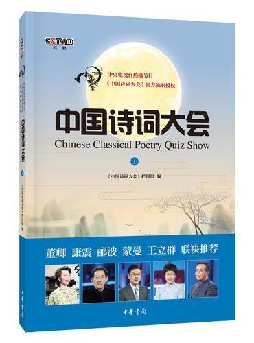 中国诗词大会·上