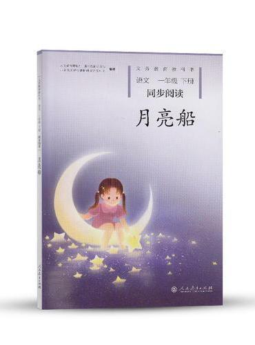月亮船 语文一年级下册 同步阅读