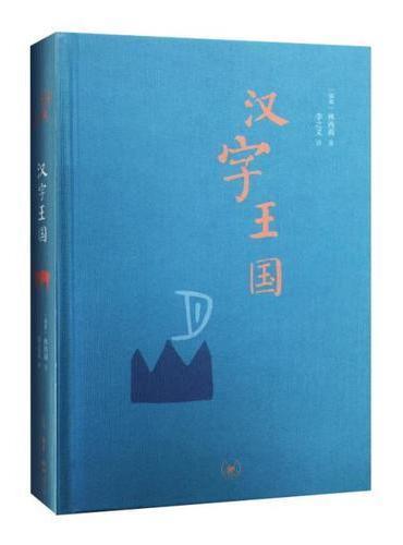 汉字王国(精装本)