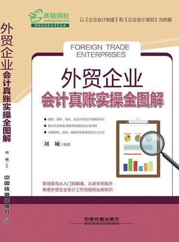 外贸企业会计真账实操全图解