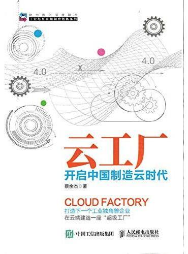 云工厂 开启中国制造云时代