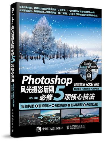 Photoshop风光摄影后期必修5项核心技法 完善构图+瑕疵修补+局部精修+影调调整+色彩处理