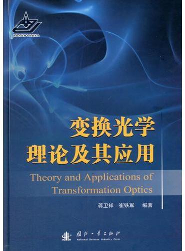 变换光学理论及其应用