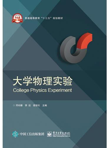 大学物理实验