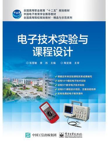 电子技术实验与课程设计