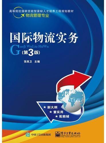 国际物流实务(第3版)