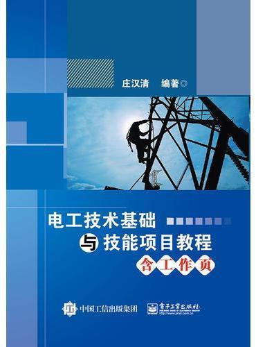 电工技术基础与技能项目教程(含工作页)