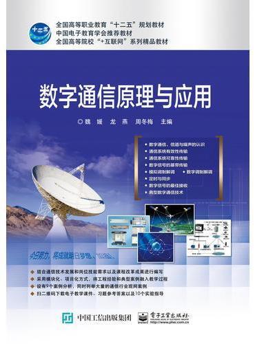 数字通信原理与应用