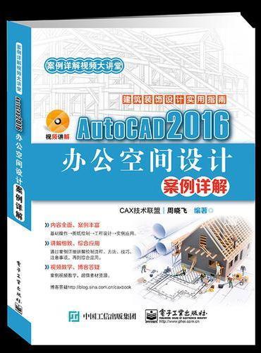 AutoCAD 2016办公空间设计案例详解