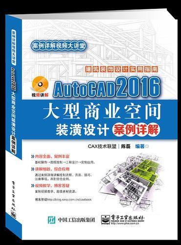 AutoCAD 2016大型商业空间装潢设计案例详解
