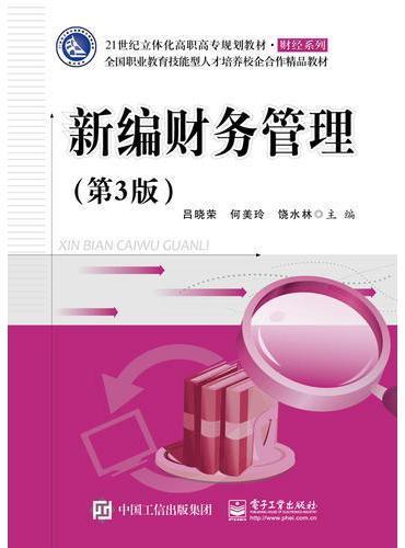 新编财务管理(第3版)