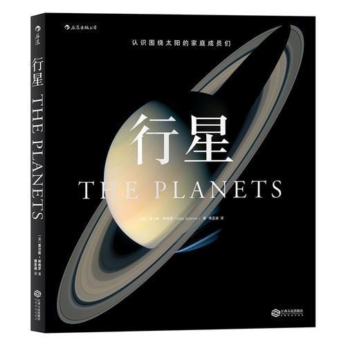 行星:THE PLANETS: A JOURNEY THROUGH THE SOLAR SYSTEM