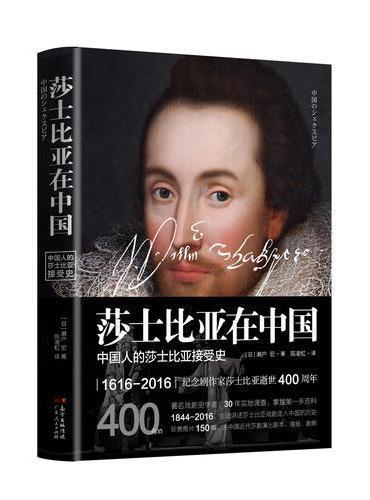 莎士比亚在中国——中国人的莎士比亚接受史