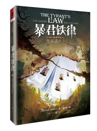 独角兽书系:龙族遗产(3)暴君铁律
