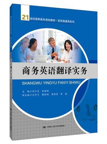 商务英语翻译实务(21世纪高职高专规划教材·经贸类通用系列)