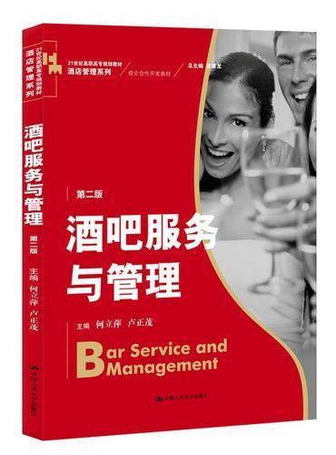 酒吧服务与管理(第二版)(21世纪高职高专规划教材·酒店管理系列;校企合作开发教材)